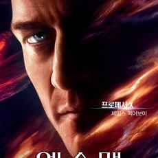 엑스맨: 다크 피닉스